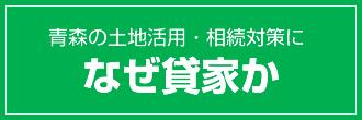 青森県の土地活用・相続対策に なぜ貸家か